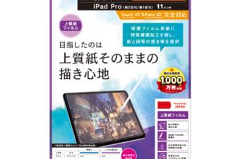 iPad Air(第4世代)/ 11インチiPad Pro(第2世代 / 第1世代)上質紙そのままの書き心地 液晶保護フィルム
