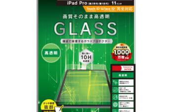 iPad Air(第4世代)/ 11インチiPad Pro(第2世代 / 第1世代)高透明 液晶保護強化ガラス