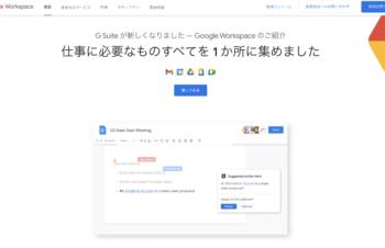 Google G SuiteがGoogle Workspaceになり、統合ツールとして進化を遂げる。でも、不満もあり。