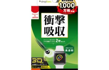 Apple Watch 38mm 3 / 2 / 1 全画面保護フィルム 2枚セット 高透明