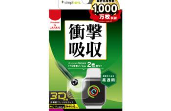Apple Watch 44mm SE / 6 / 5 / 4 全画面保護フィルム 2枚セット 高透明