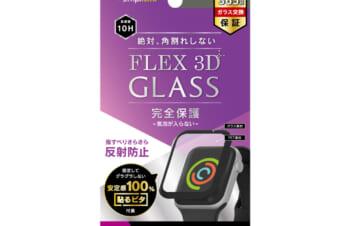 Apple Watch 44mm SE / 6 / 5 / 4 気泡ゼロ[FLEX 3D] 反射防止 複合フレームガラス