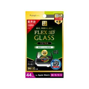 Apple Watch 44mm SE / 6 / 5 / 4 [FLEX 3D Ultra] 高透明 複合フレーム曲面ガラス