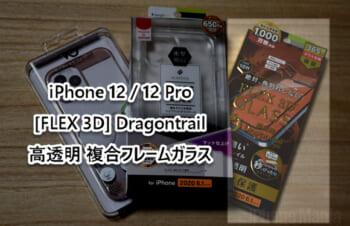 【レビュー】絶対に角割れしない!iPhone12用ガラスフィルム – iPhone Mania