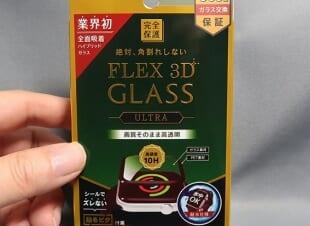 トリニティのApple Watch用複合フレーム曲面ガラス「simplism Apple Watch [FLEX 3D Ultra] 高透明 複合フレーム曲面ガラス」を試す