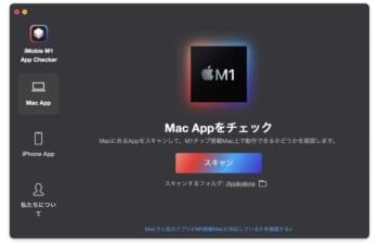 MacBook Pro(13-inch, M1, 2020)をネイティブアプリ縛りで使用中
