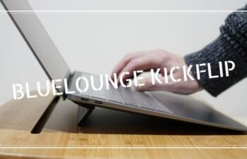 M1 MacBook Air用に「Bluelounge Kickflip」を購入!角度調節だけでなくデスク上の非常時にも役立ってます。