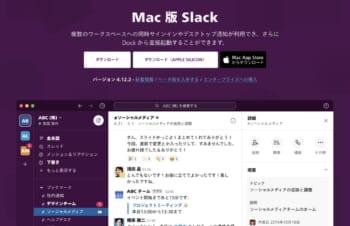 MacBook Pro(13-inch, M1, 2020)にネイティブアプリ「Slack」登場