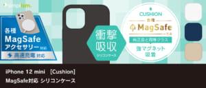 iPhone 12 mini [Cushion] MagSafe対応 シリコンケース