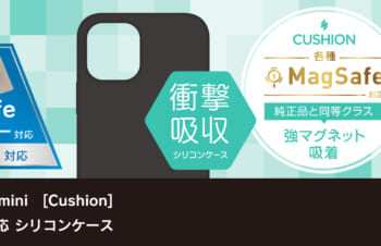 iPhone 12 mini [Cushion] MagSafe対応 シリコンケース