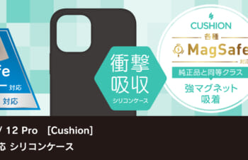 iPhone 12 / 12 Pro [Cushion] MagSafe対応 シリコンケース