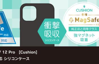 iPhone 12 / 12 Pro [Cushion] MagSafe対応 シリコンケース
