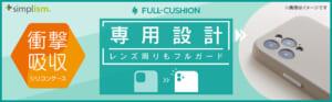 iPhone 12 [Full Cushion] 超精密設計 シリコンケース