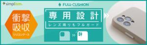 iPhone 12 Pro [Full Cushion] 超精密設計 シリコンケース