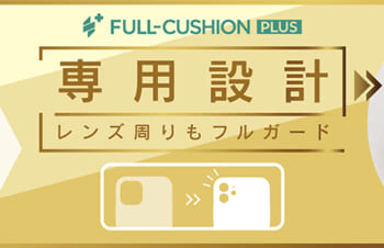 iPhone 12 [Full Cushion Plus] MagSafe対応 超精密設計 シリコンケース