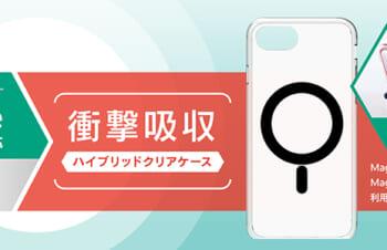 iPhone SE(第2世代) [Turtle] MagSafe対応 ハイブリッドクリアケース