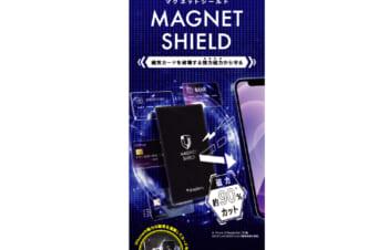 マグネットシールド キャッシュカード、クレジットカードを磁力から守る
