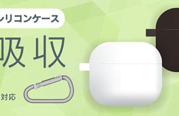 【予約製品】AirPods (第3世代)衝撃吸収 シリコンケース カラビナ付き