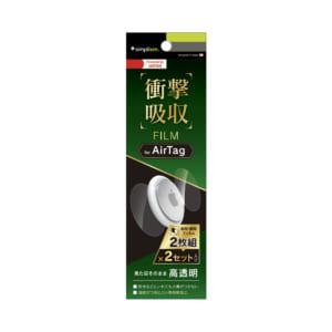 AirTag 高透明 衝撃吸収保護フィルム 2セット入り