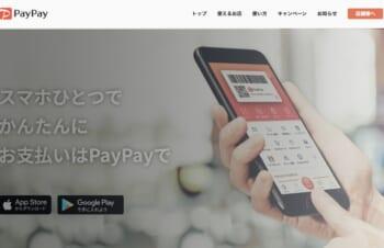 PayPayが加盟店手数料を有料へ転換。店舗はどう対応するのか。