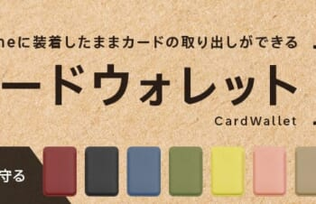 Simplism、MagSafe対応のiPhone 12シリーズ用カードポケット発売