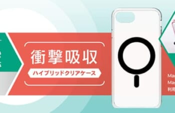Simplism、iPhone SEがMagSafeに対応するケース発売、iPhone 12シリーズ用バンパーケースも