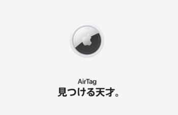 見つける天才AirTagは、新しい体験を提供してくれるか。