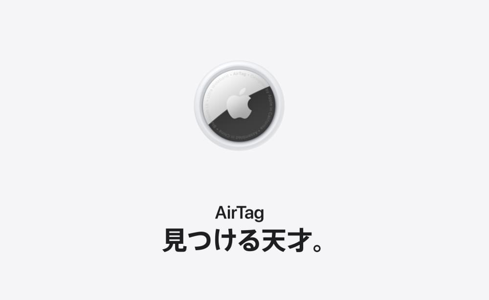 Rtag_airtag3.png