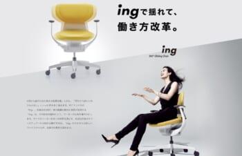 バランスボールのような椅子、コクヨ「ing」で働き方改革