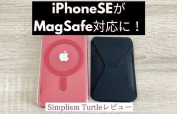 【レビュー】iPhoneSEをMagSafe対応にするSimplismのケース【Turtle】