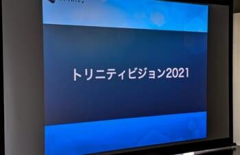 2021年度スタート。トリニティの進むべき道をトリニティビジョンとして発表。