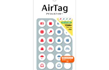 AirTag用アイコンステッカー