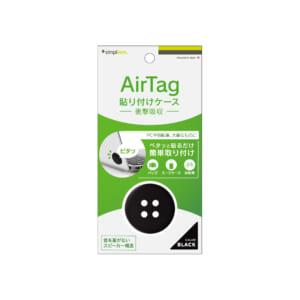 AirTag どこでも貼り付け AirTagホルダー
