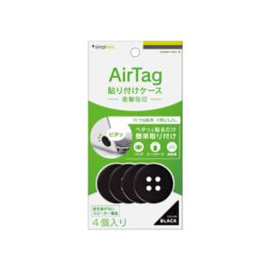 AirTag どこでも貼り付け AirTagホルダー 4個セット