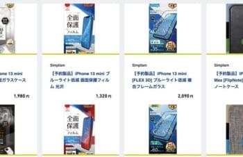 届くまえに備えとこ? SimplismからiPhone 13シリーズ用ケース・フィルムがモリッと登場(ギズモード・ジャパン) – Yahoo!ニュース