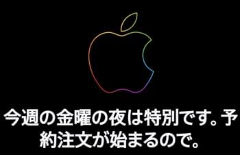 iPhone 13シリーズでメインとして購入するのはどのモデル? 今年はこれまでのルールを変えるかもしれない。