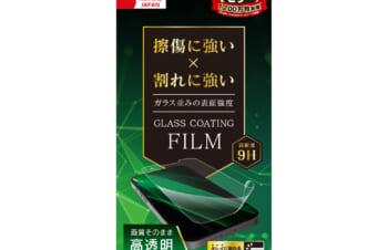 iPhone 13 mini 9Hガラスライク 画面保護フィルム 高透明