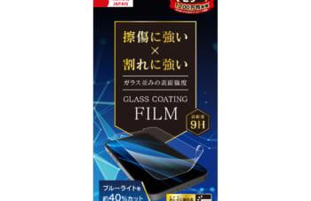 iPhone 13 mini 9Hガラスライク ブルーライト低減 画面保護フィルム 光沢