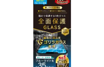 iPhone 13 mini フルクリア ゴリラガラス ブルーライト低減 画面保護強化ガラス
