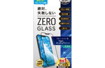 iPhone 13 mini [ZERO GLASS] 絶対失敗しない ブルーライト低減 フレームガラス