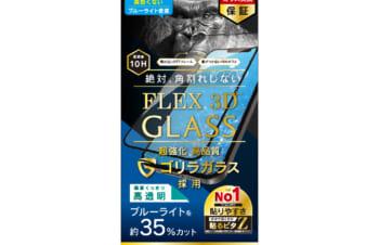iPhone 13 mini [FLEX 3D] ゴリラガラス ブルーライト低減 複合フレームガラス