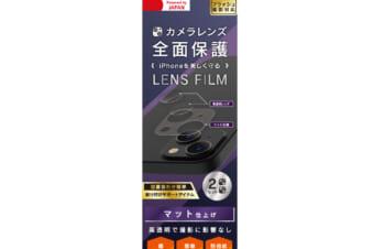 【予約製品】iPhone 13 mini レンズを完全に守る 高透明レンズ&マットカメラユニット保護フィルム 2セット