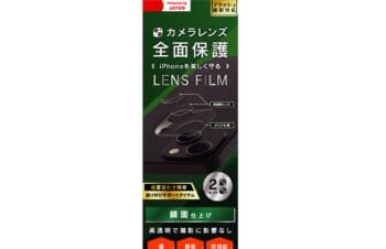 【予約製品】 iPhone 13 レンズを完全に守る 高透明レンズ&クリアカメラユニット保護フィルム 2セット