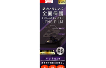 【予約製品】 iPhone 13 レンズを完全に守る 高透明レンズ&マットカメラユニット保護フィルム 2セット
