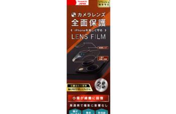 【予約製品】 iPhone 13 レンズを完全に守る 高透明レンズ&クリアカメラユニット保護フィルム 2セット 自己治癒