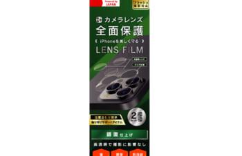 【予約製品】 iPhone 13 Pro レンズを完全に守る 高透明レンズ&クリアカメラユニット保護フィルム 2セット