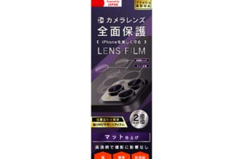 【予約製品】 iPhone 13 Pro レンズを完全に守る 高透明レンズ&マットカメラユニット保護フィルム 2セット