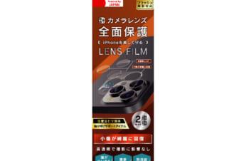 【予約製品】 iPhone 13 Pro レンズを完全に守る 高透明レンズ&クリアカメラユニット保護フィルム 2セット 自己治癒