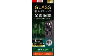 【予約製品】 iPhone 13 Pro レンズを完全に守る 高透明レンズ保護ガラス&クリアカメラユニット保護フィルム セット