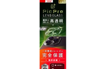 【予約製品】 iPhone 13 Pro [PicPro] クリア レンズ保護ガラス